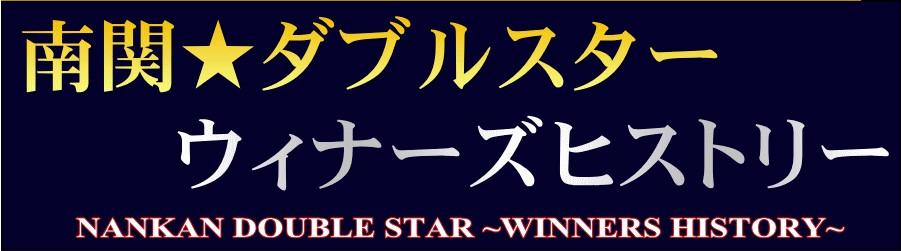 南関★ダブルスター/ウィナーズヒストリーが登場! | 競馬商材検証のkachimag