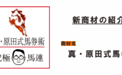 【検証】真・原田式馬券術は「オッズ馬券術」の常識を覆す力作!!