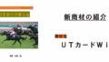 【新作】田神猛『UTカードWin』のレビュー・検証