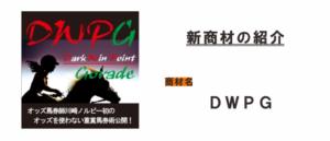 川崎ノルビー新作『DWPG』が発表されました:検証・レビュー