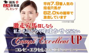 【検証】コンピ・エクセレントUPが登場!一部ネタバレあり!!