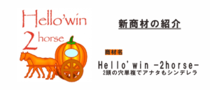 【Hello'win -2horse-】ダービーで大的中!話題の単複系メルマガ