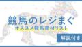 【2019年】レジまぐオススメ競馬商材一覧【プチ解説付き】