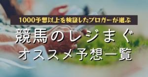 【2021年】競馬のレジまぐでオススメの予想一覧!【解説付き】