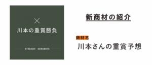 【川本さんの重賞予想】有名予想家がついに中央予想に参戦!