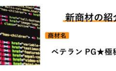 【ベテランPG★極秘馬券】極限まで効率を求めた現実派メルマガ!
