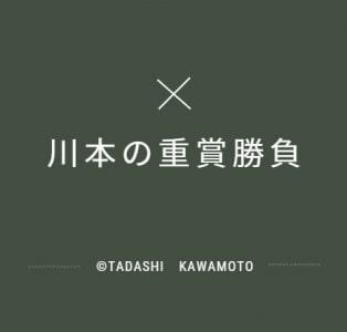 川本さんの重賞勝負