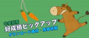 【レジまぐ】中央競馬の馬券術・ダウンロード商材の成績を検証!:2020年4月4日~5日