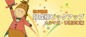 【レジまぐ】地方競馬のメルマガ・予想記事の成績を検証!:2020年5月17日~23日