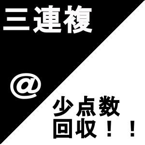 3連複@少点数回収!!(メルマガ版)
