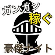 重賞ガンガン騎士団改