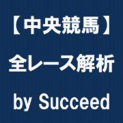 【中央競馬】全レース解析 by Succeed