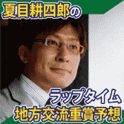競馬予想家・夏目耕四郎の「ラップタイム地方交流重賞予想」